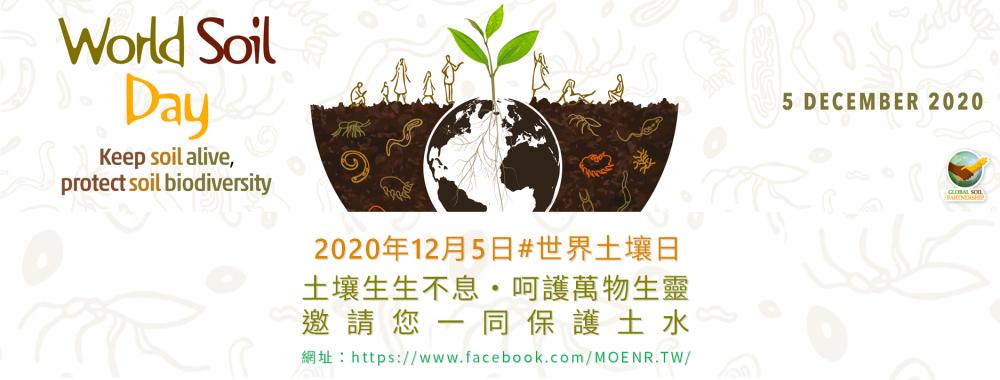 2020全民護土壤,讓土壤生生不息,呵護萬物生靈