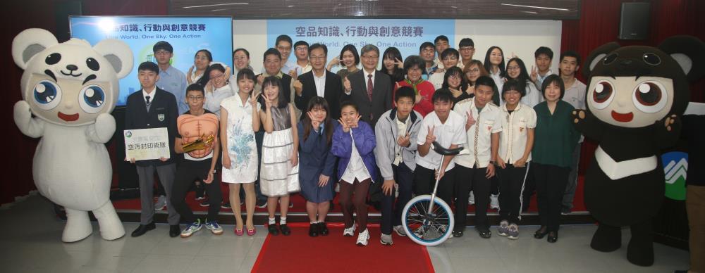 環保署頒獎表揚「空品知識、行動與創意競賽」獲獎同學