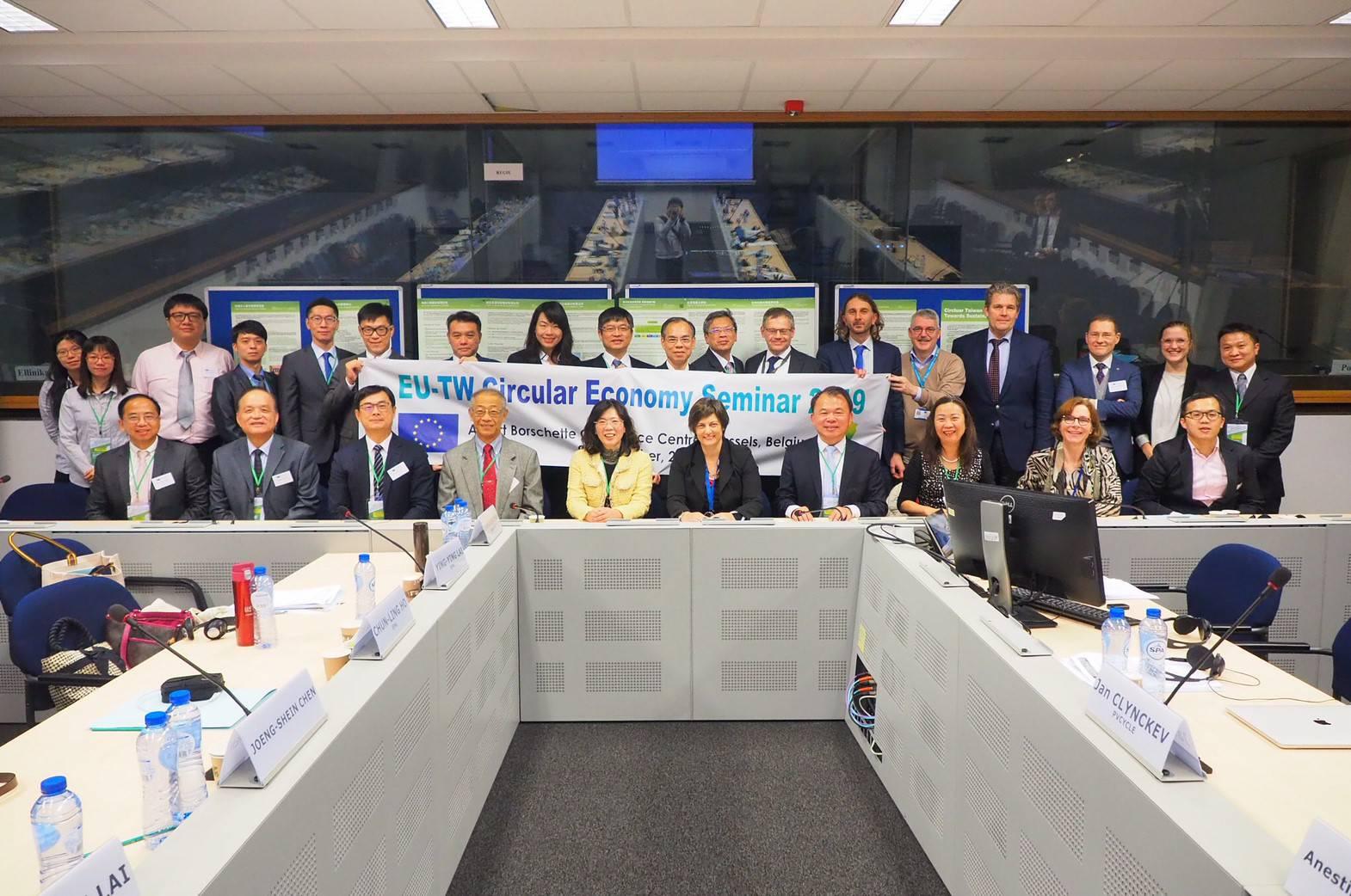 「2019臺歐盟循環經濟研討會」於歐盟圓滿閉幕.jpg