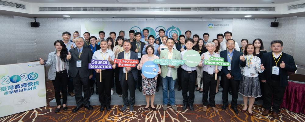 環保署首辦理「循環營建產業研討媒合會」 打造營建產業綠色供應鏈
