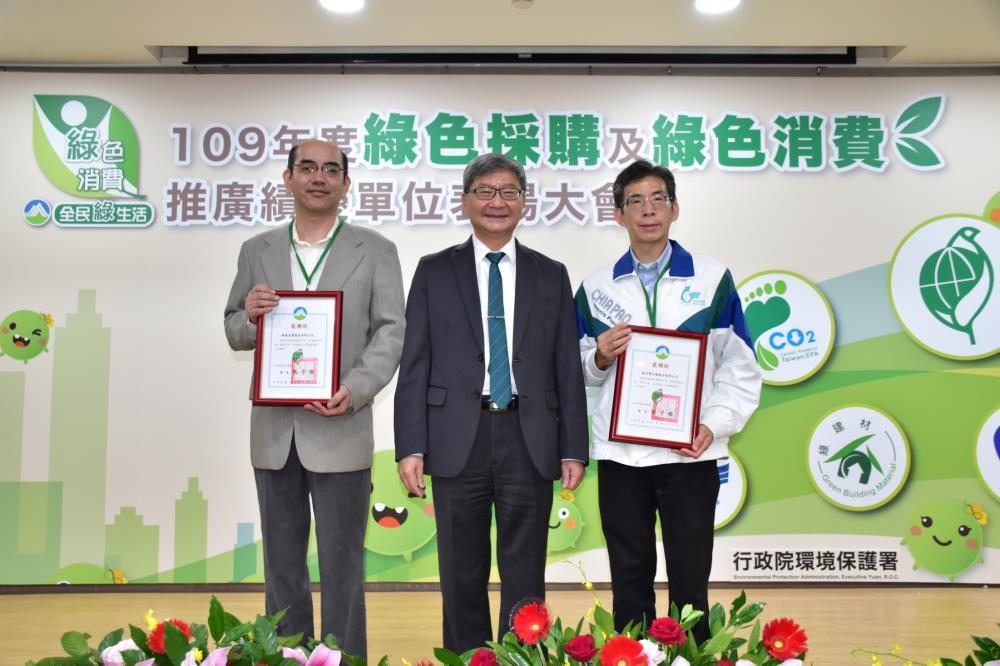 民間單位綠色採購成果豐碩 環保署公開表揚績優單位
